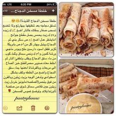 Tunisian Food, Cooking Cream, Arabian Food, Cookout Food, Tunnocks Tea Cakes, Lebanese Recipes, Middle Eastern Recipes, Special Recipes, Food Dishes