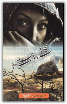 Aur free khuda nadeem by mohabbat hashim novel download pdf