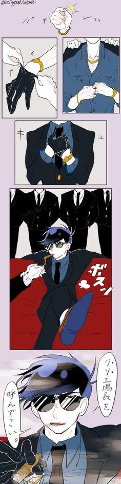 おそ松さん カラ松
