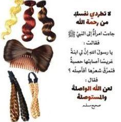 لعن الله الواصلة والمسوصلة Quran Quran Pdf Islam Facts