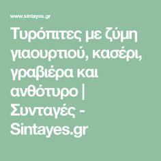 Τυρόπιτες με ζύμη γιαουρτιού, κασέρι, γραβιέρα και ανθότυρο   Συνταγές - Sintayes.gr