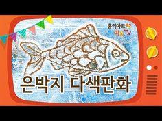 은박지 다색판화 [홍익아트] Multicolored printmaking with aluminium foil - YouTube Tin Foil Art, Diy And Crafts, Arts And Crafts, Kids Class, Korean Art, Preschool Art, Art Therapy, Diy Art, Creative Art