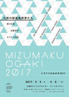 ミズマクおおがき2017 | 美術館・博物館・展覧会【インターネットミュージアム】