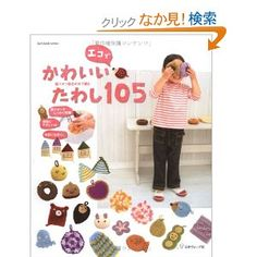 エコでかわいいたわし105 (Let's knit series) Eco Kawaii Scrubbers [Mook]