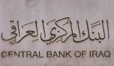 7-8-14 Lower sales of central bank on Tuesday http://iraqdinar.us/7-8-14-lower-sales-of-central-bank/