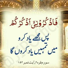 Hadith Quotes, Ali Quotes, Quotes Images, Quran Quotes Inspirational, Islamic Love Quotes, Islamic Phrases, Islamic Messages, Allah Islam, Islam Quran
