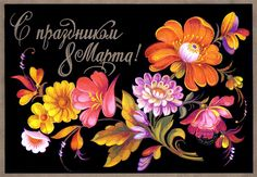 russian soviet vintage postcard 8 Mars, Pretty Pictures, Pretty Pics, Postcards, Plants, Painting, Vintage, Holidays, Cute Pics