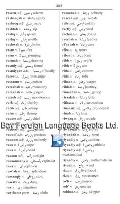 arabic english dictionary - Google Search