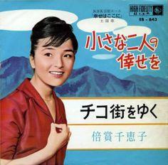 倍賞千恵子 Baisho Chieko - 小さな二人の倖せを / チコ街をゆく (1963)