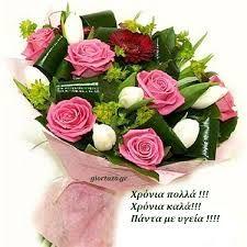 Αποτέλεσμα εικόνας για λουλουδια και ευχεσ γενεθλιων Birthday Greetings, Happy Birthday, Name Day, Table Decorations, Flowers, Cards, Home Decor, Quotes, Dekoration