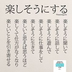 Wise Quotes, Famous Quotes, Words Quotes, Inspirational Quotes, Sayings, Japanese Quotes, Special Words, Famous Words, Happy Words