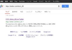 https://twitter.com/tmcn_86 - Google 検索  (via https://www.google.co.jp/search?q=%40tmcn_86=%40tmcn_86=chrome..69i57.681j0=chrome=UTF-8#fp=682e3af7726bfb8f=https:%2F%2Ftwitter.com%2Ftmcn_86=off )
