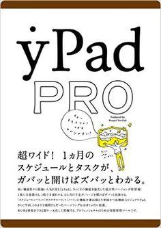 Amazon.co.jp: yPad Pro: 寄藤文平: 本