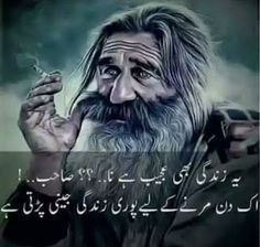 New Quotes Deep Sad Poetry 62 Ideas Urdu Quotes, Sufi Quotes, Poetry Quotes In Urdu, Best Urdu Poetry Images, Love Poetry Urdu, Funny Quotes, Quotations, Iqbal Poetry, Sufi Poetry
