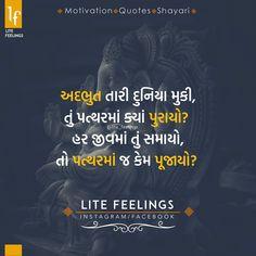 Life Lesson Quotes, Life Quotes, Good Night Hindi Quotes, Radha Krishna Love Quotes, Gujarati Quotes, Knowledge Quotes, Zindagi Quotes, Jokes In Hindi, Memories Quotes