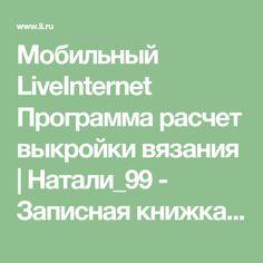 Мобильный LiveInternet Программа расчет выкройки вязания | Натали_99 - Записная книжка Натали_99 |