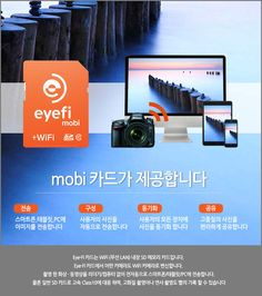 쿠팡! | Eye-Fi Mobi와이파이 SD메모리