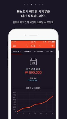 FINNOTE - 세상에서 가장 쉬운 가계부 핀노트- 스크린샷 Mobile Banner, Mobile Design, Mobile Ui, Ui Ux, Ui Design, Finance, Korean Style, Layout, Color