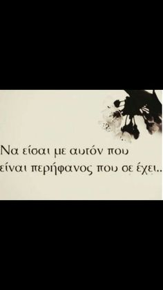 Poem Quotes, Poems, Life Quotes, Greece Quotes, Picture Quotes, Relationship Quotes, Wise Words, Lyrics, Love You