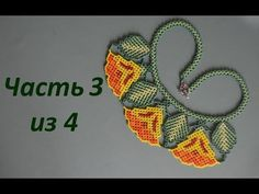 ⚡️Pendant bead in the technique of the huichol motifs. Part 1 of Beading. Beaded Earrings, Crochet Earrings, Beaded Bracelets, Pearl Necklace, Peyote Patterns, Beading Patterns, Beaded Crafts, Jewelry Crafts, Crochet Flower Tutorial