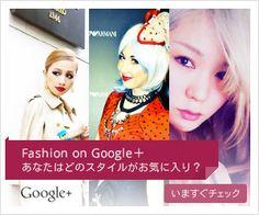 BANNER LINKS デザインバナーいろいろ集めました : Fashion on Google+ あなたはどのスタイルがお気に入り?300×250