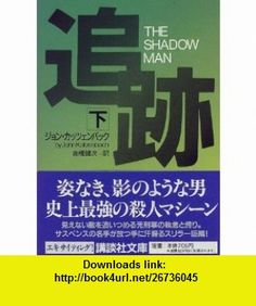 The Shadow Man [In Japanese Language] (9784062636308) John Katzenbach, Kenji Takahashi , ISBN-10: 4062636301  , ISBN-13: 978-4062636308 ,  , tutorials , pdf , ebook , torrent , downloads , rapidshare , filesonic , hotfile , megaupload , fileserve