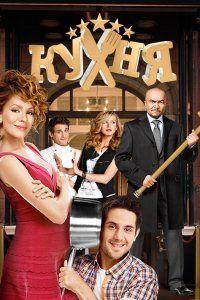 Сериал Кухня 7 сезон 1,2 серия 2016 на стс смотреть онлайн бесплатно