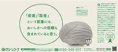 CM・広告を見る | グリーンコープ Newspaper, Advertising, Band, Color, Google, Design, Sash, Journaling File System, Colour