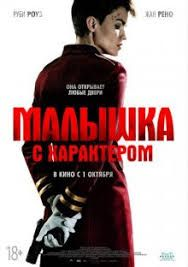 Malyshka S Harakterom Film 2020 Smotret Onlajn Besplatno Free Movies Online Full Movies Online Free Movies Online