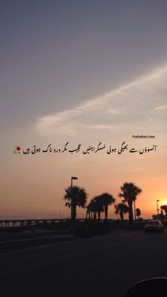 funny urdu poetry - funny urdu poetry & funny urdu poetry fun & funny urdu poetry jokes & funny urdu poetry humour & funny urdu poetry for friends & funny urdu poetry lol & funny urdu poetry romantic & funny urdu poetry posts 1 Line Quotes, Love Quotes In Urdu, Poetry Quotes In Urdu, Urdu Love Words, Love Poetry Urdu, My Poetry, Urdu Quotes, Qoutes, Quotations