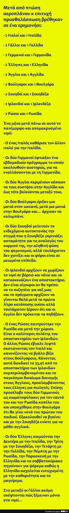 DROLL.gr - Ανέκδοτα, αστείες εικόνες και αστεία βίντεο Funny Memes, Jokes, My Images, Greek, Lol, Cartoon, Humor, Tips, Animals