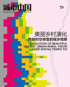 #urbanchina #beautifulvillage #village #resort #Chinese #beijingwtown #wtown #urbanrural #evolution #vision