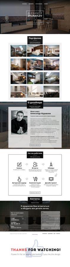 Сайт-визитка для интерьер-дизайнера.