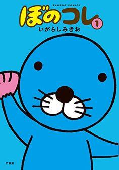 ぼのコレ 1 (バンブーコミックス)   いがらしみきお http://www.amazon.co.jp/dp/4801952917/ref=cm_sw_r_pi_dp_9qPMvb1HPPHJ6