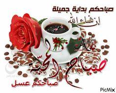 Photo: اللهم اجعل هذا الصباح لأحبتي صباحا باسما بالذكر .. وظهرا مشرقا…