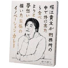 【カレー】堀江貴文刑務所カレー