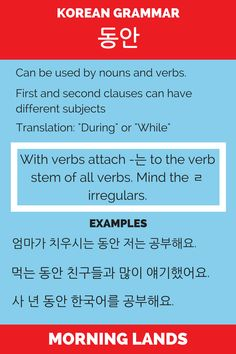 Time expressions are vital and there are multitude out there so we better get started. The first time expression is 동안, the Korean 'during' or 'while'. #LearnKorean #Korean #한국어
