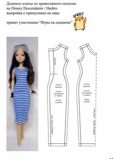 Fashion Dolls Couture - Unlimited: Purple & White Striped One-Piece Swimsuit - Barbie Made to Move Sewing Barbie Clothes, Barbie Sewing Patterns, Doll Dress Patterns, Clothing Patterns, Diy Clothes, Pattern Sewing, Barbie Gowns, Barbie Dress, Doll Dresses