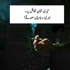 A Urdu Quotes, Poetry Quotes, Quotations, Qoutes, Words Hurt Quotes, Deep Quotes, Urdu Poetry 2 Lines, Cute Crush Quotes, John Elia Poetry