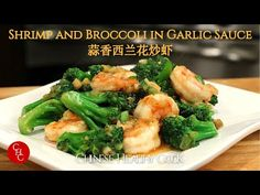 Recipes Broccoli : Shrimp and Broccoli in Garlic Sauce, one sauce for many dishes 蒜香西兰花炒虾,一调料多用 - Recipes Broccoli Video Recipes Broccoli Shrimp and Broccoli in Garlic Sauce 蒜香西兰花炒虾 Hi everyone! Please try the garlic sauce to make this dish and many Shrimp In Garlic Sauce, Broccoli With Garlic Sauce, Shrimp And Broccoli, Broccoli Recipes, Broccoli Dishes, Garlic Recipes, Vegetable Dishes, Asian Cooking, Healthy Cooking
