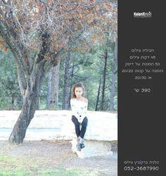 כלנית ברקוביץ צילום 052-3687990 facebook.com/BKDlove