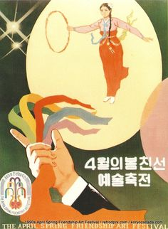 Retro DPRK (North Korea) : 1990s April Spring Friendship Art Festival
