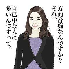 comoravaさんはInstagramを利用しています:「私に関してはドンピシャです☆ #言葉 #ひとこと #イラスト #女性イラスト #毒舌 #毒舌娘 #アルアル」 Powerful Words, Famous Quotes, Proverbs, Cool Words, Knowledge, Adhd, Google, Famous Qoutes, Strong Words