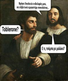 Τον μπλερων?? Greek Memes, Funny Greek, Greek Quotes, Funny Status Quotes, Funny Statuses, Ancient Memes, English Quotes, Religion, Funny Pictures
