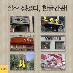 [이하사진=정책공감]요즘처럼 무더운 날씨에 조금만 걸어도 땀이 나죠. 쨍쨍 내리쬐는 햇볕을 잠시나마 피하려면 가로수나 건물 그늘을 따라 걸으면 좋은데요.^^ 폴리씨도 오늘 운동도 할 겸, 나무 그늘을 따라 걸어봤어요. 걷다가 도착한 곳은 서울의 인사동! 한국 전통 문화가 숨쉬는 곳이라 관광객들이 많이 찾는 곳이죠. 천천히 걷다보니 인사동에는 한글 간판이 참 많더라구요. 영어 간판이 많은 요즘, 한글로 된 것을 보니 조금은 어색하기도 했지만, 괜히 정감도 가고 보면 볼수록 매력적인거 있죠.^^  역시 대한민국 사람은 한글 아니겠어요?!폴리씨와 함께 잘~ 생긴 한글간판, 함께 구경해봐요~ ♣ 한글의 가치를 알다, 전통문화거리 \'인사동\' 한글은 우리의 말과 글인 동시에 얼이 담긴 소중한 문화유산이에요.요즘은 그 가치를 세계적으로 인정받아 다양한 분야에서 사용되고 있는데요.심지어 세계적인 스타들도 한글이 쓰인 옷을 입고 나올 정도랍니다. 이런 ...