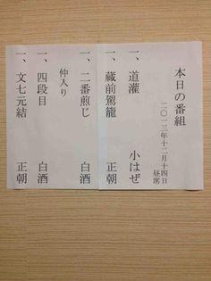 三田落語会昼席 by@greyhitsuji 131214