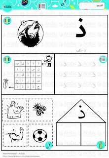 21 best images in 2019 arabic language arabic lessons. Black Bedroom Furniture Sets. Home Design Ideas