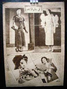 Women Vintage Dresses Clothing World Fashion Egyptian Arabic Magazine Ads 1933  