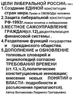 Цели либеральной России с 1987г.