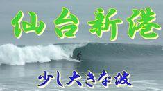 仙台新港の少し大きな波のライディングを集めて編集してみました。